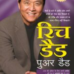 Rich Dad Poor Dad PDF in Hindi Free Download